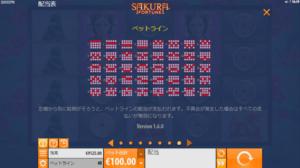 s06 300x168 - 「Sakura Fortune(サクラフォーチュン)」のスロット紹介&遊び方、ゲーム解説