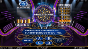 w01 1 300x169 - 「Who Wants To Be A Millionaire(フー・ウォンツ・トゥ・ビー・ア・ミリオネア)」のスロット紹介&遊び方、ゲーム解説
