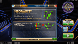 w04 1 300x169 - 「Who Wants To Be A Millionaire(フー・ウォンツ・トゥ・ビー・ア・ミリオネア)」のスロット紹介&遊び方、ゲーム解説