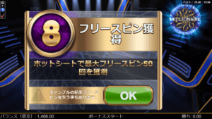 w06 1 300x169 - 「Who Wants To Be A Millionaire(フー・ウォンツ・トゥ・ビー・ア・ミリオネア)」のスロット紹介&遊び方、ゲーム解説