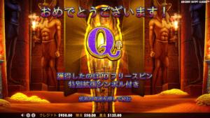 a07 300x169 - 「Ancient Egypt Classic(アンシエントエジプトクラシック)」のスロット紹介&遊び方、ゲーム解説