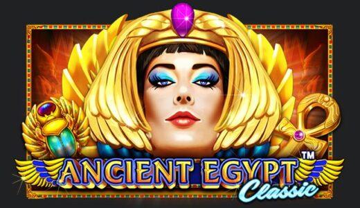 「Ancient Egypt Classic(アンシエントエジプトクラシック)」のスロット紹介&遊び方、ゲーム解説