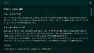 e01 300x169 - 「Emerald Diamond(エメラルドダイアモンド)」のスロット紹介&遊び方、ゲーム解説