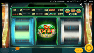 e08 300x169 - 「Emerald Diamond(エメラルドダイアモンド)」のスロット紹介&遊び方、ゲーム解説