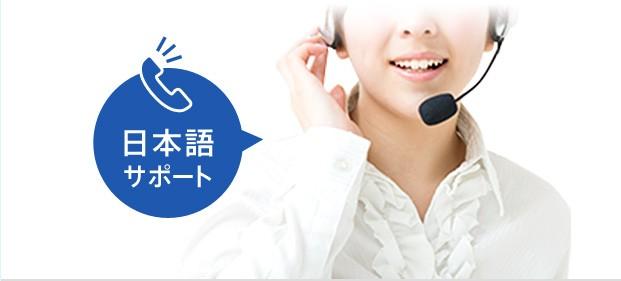 ベラジョンカジノの日本語サポート