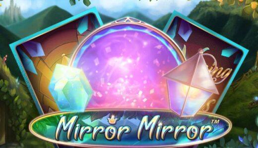「Fairytale Legends: Mirror Mirror(フェアリーテイルレジェンズ:ミラーミラー)」のスロット紹介&遊び方、ゲーム解説
