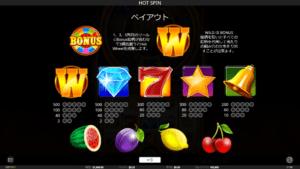 h03 300x169 - 「Hot Spin(ホットスピン)」のスロット紹介&遊び方、ゲーム解説