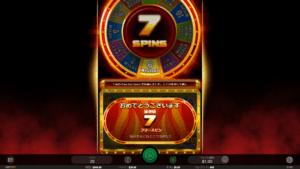 h05 300x169 - 「Hot Spin(ホットスピン)」のスロット紹介&遊び方、ゲーム解説