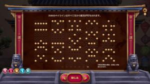 h07 300x169 - 「Hanzo's Dojo(ハンゾーズドージョー)」のスロット紹介&遊び方、ゲーム解説