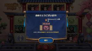 h10 300x169 - 「Hanzo's Dojo(ハンゾーズドージョー)」のスロット紹介&遊び方、ゲーム解説