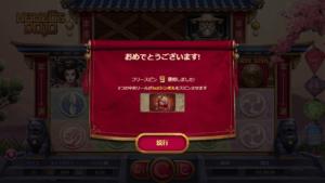 h12 300x169 - 「Hanzo's Dojo(ハンゾーズドージョー)」のスロット紹介&遊び方、ゲーム解説