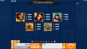 p02 300x169 - 「Pirates Charm(パイレーツチャーム)」のスロット紹介&遊び方、ゲーム解説