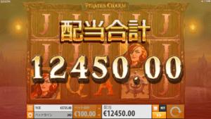 p09 300x169 - 「Pirates Charm(パイレーツチャーム)」のスロット紹介&遊び方、ゲーム解説