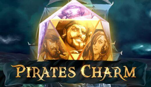 「Pirates Charm(パイレーツチャーム)」のスロット紹介&遊び方、ゲーム解説