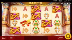 r01 300x169 - 「Ra's Legend(ラーズレジェンド)」のスロット紹介&遊び方、ゲーム解説