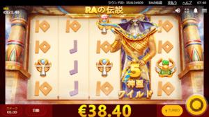 r05 300x169 - 「Ra's Legend(ラーズレジェンド)」のスロット紹介&遊び方、ゲーム解説