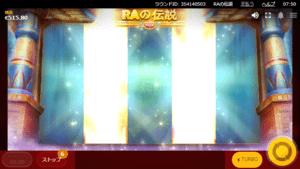 r07 300x169 - 「Ra's Legend(ラーズレジェンド)」のスロット紹介&遊び方、ゲーム解説