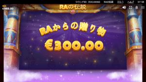 r09 300x169 - 「Ra's Legend(ラーズレジェンド)」のスロット紹介&遊び方、ゲーム解説