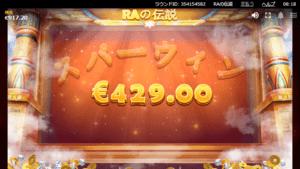 r10 300x169 - 「Ra's Legend(ラーズレジェンド)」のスロット紹介&遊び方、ゲーム解説