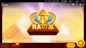 r11 300x169 - 「Ra's Legend(ラーズレジェンド)」のスロット紹介&遊び方、ゲーム解説