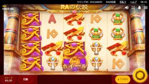 r14 300x169 - 「Ra's Legend(ラーズレジェンド)」のスロット紹介&遊び方、ゲーム解説
