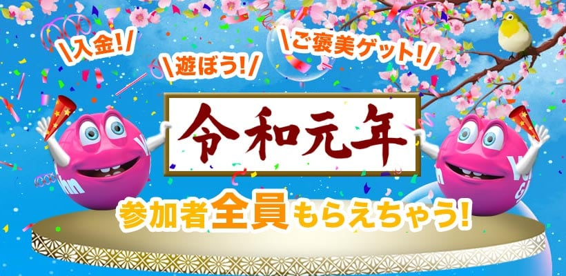 reiwagannen - 【2021年度】ベラジョンカジノの魅力・特徴を徹底解説!登録・入金・出金・評判・ボーナス・安全性のまとめ