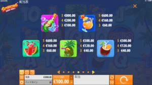 s02 300x168 - 「Spinions Beach Party(スピニオンズビーチパーティ)」のスロット紹介&遊び方、ゲーム解説