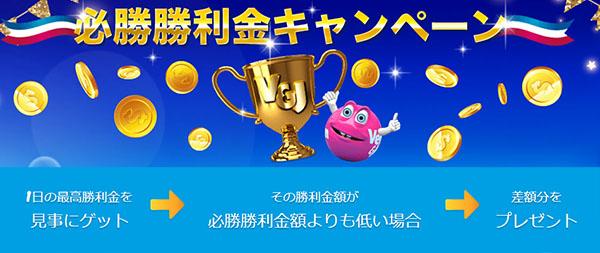 ベラジョンカジノの必勝勝利金キャンペーン