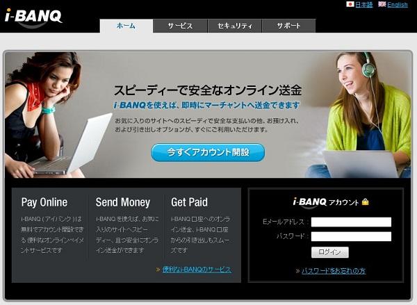 aa000079 - ベラジョンカジノは、i-BANQ(アイバンク)で入金は利用できなくなりました