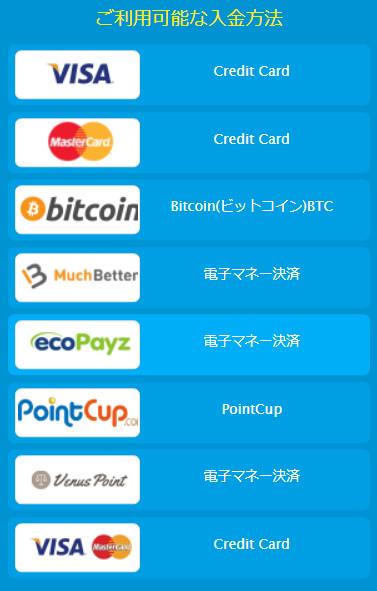 2020 04 09 093923 - ベラジョンカジノの入金方法・手順・手数料・限度額・種類を解説します