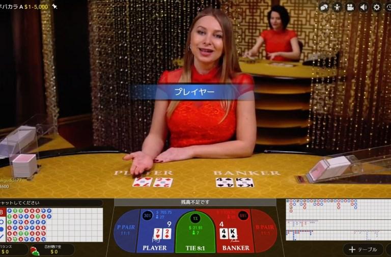 0000222 - ベラジョンカジノのスピードバカラ(Speed Baccarat)の基本ルール(遊び方)