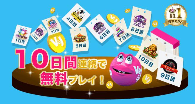 2020 04 11 180600 - ベラジョンカジノの登録方法・手順・注意点を解説。無料ボーナス3,000円分のキャンペーン実施中!