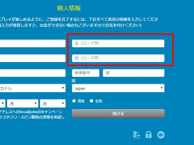 2020 08 19 122014 - ベラジョンカジノの登録・入金・出金方法、退会後の再登録方法と注意点
