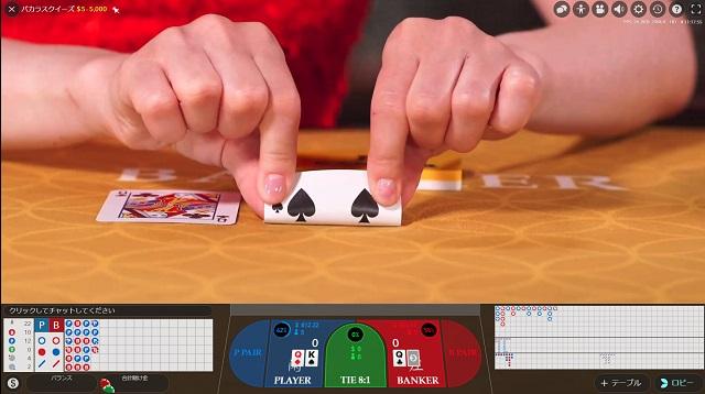 8d5d515a40cff64f5da83e204bbecdac - ベラジョンカジノのバカラの基本ルール(やり方)賭け方、点数、配当、3枚目の条件、勝率アップのための攻略・必勝法