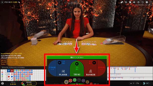 baccarata - ベラジョンカジノのスピードバカラ(Speed Baccarat)の基本ルール(遊び方)