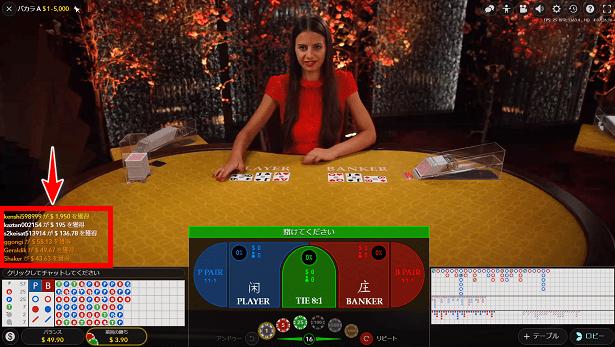 baccarata2 - ベラジョンカジノのスピードバカラ(Speed Baccarat)の基本ルール(遊び方)