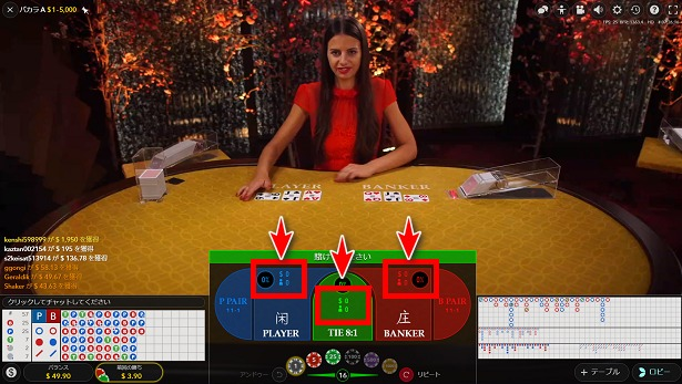 baccarata3 1 - ベラジョンカジノのスピードバカラ(Speed Baccarat)の基本ルール(遊び方)