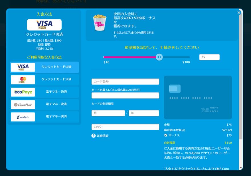 ベラジョンカジノのクレジットカード入金画面_パソコン1