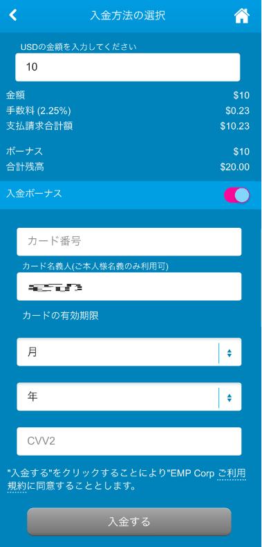 ベラジョンカジノのクレジットカード入金画面_スマホ1