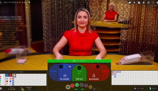 ベラジョンカジノのスピードバカラ(Speed Baccarat)の基本ルール(遊び方)