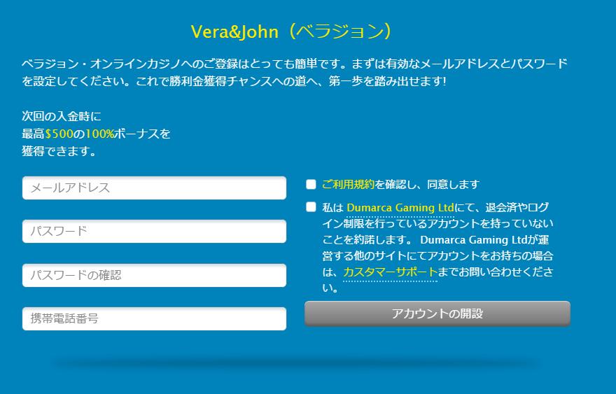 pc2 - ベラジョンカジノ(Vera&John)の登録・入金・出金・ボーナス完全ガイド