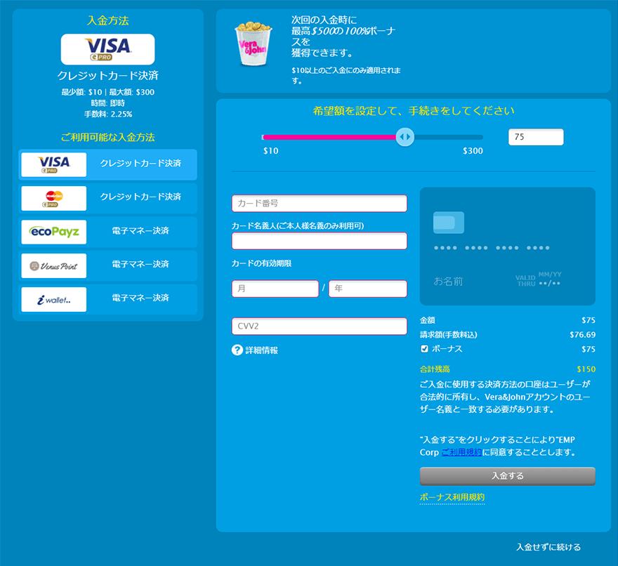 pc4 - ベラジョンカジノ(Vera&John)の登録・入金・出金・ボーナス完全ガイド