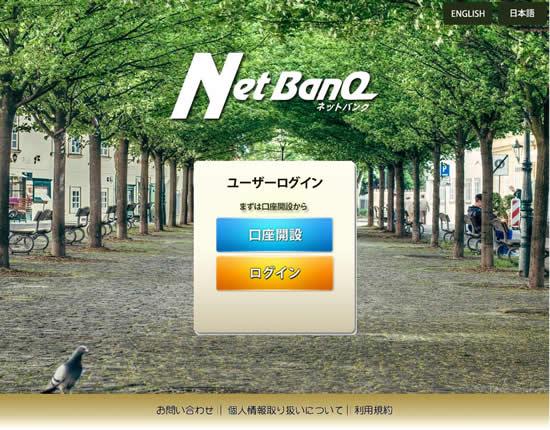 netbanq1 - ベラジョンカジノで捕まる可能性はない?!過去のオンラインカジノ事件の逮捕前例を調べてみました