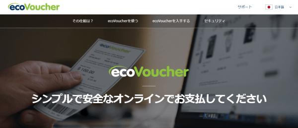 eco61 - ecoPayz(エコペイズ)の入金にかかる時間は、365日24時間