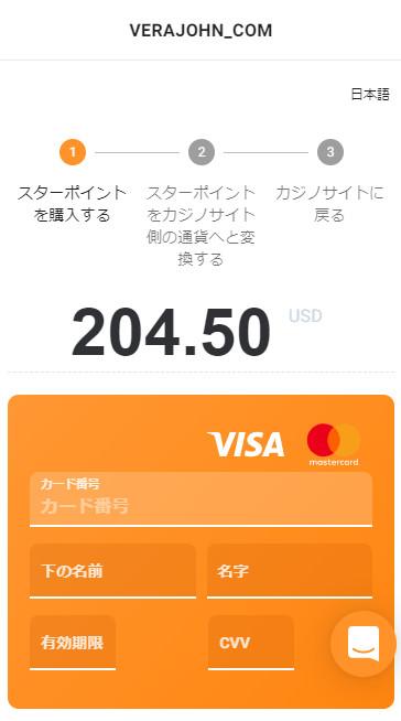 2021 01 21 121019 - ベラジョンカジノへジャパンネット銀行(PayPay銀行)で入金する方法。入金限度額、入金手数料、入金限度額のまとめ