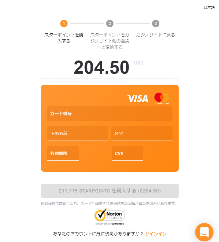 2021 01 21 121226 - ベラジョンカジノのジャパンネット銀行(PayPay銀行)入金方法・入金限度額・入金手数料の解説