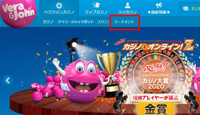 2021 01 22 092123 - ベラジョンカジノのトーナメントに参加して賞金を獲得しよう。トーナメントの参加方法やルールの解説
