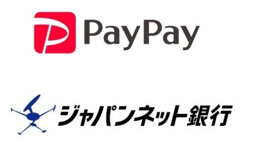 ベラジョンカジノのジャパンネット銀行(PayPay銀行)入金方法・入金限度額・入金手数料の解説