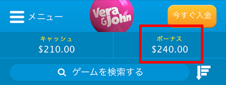 verajohn cash bonus mobile 1 - ベラジョンカジノの無料ボーナス「30ドル」のもらい方、出金方法、出金条件の解説