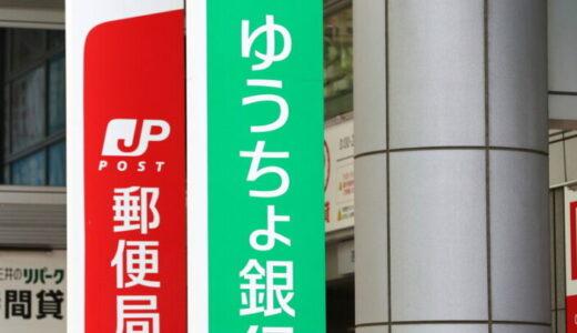 ベラジョンカジノの出金方法「国内銀行送金」の説明(ゆうちょ銀行編)